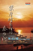 槳聲燈影裡的秦淮河