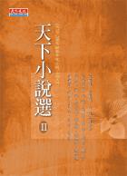 天下小說選Ⅱ-世界中文小說(1970~2004大陸卷)