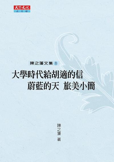 陳之藩文集1