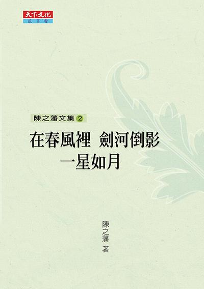 陳之藩文集2