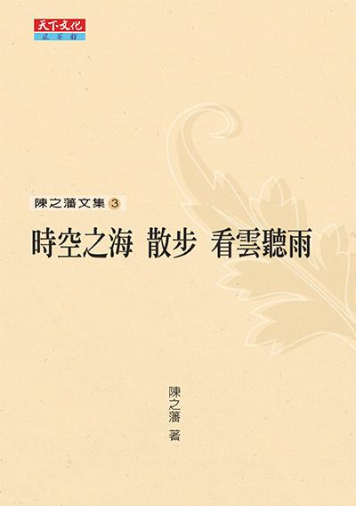 陳之藩文集3