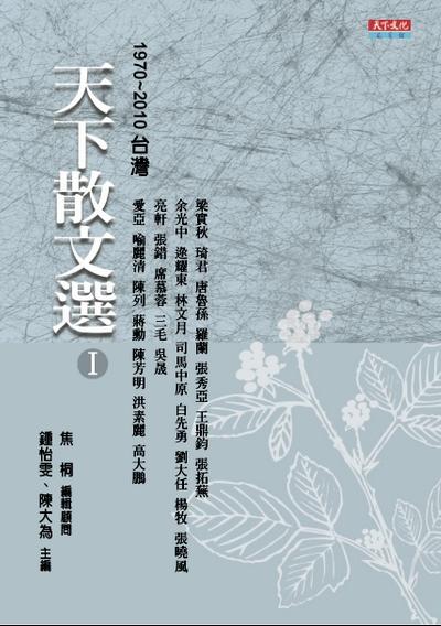 天下散文選Ⅰ:1970~2010台灣(改版)