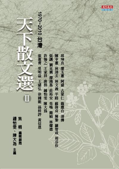 天下散文選Ⅱ:1970~2010台灣(改版)