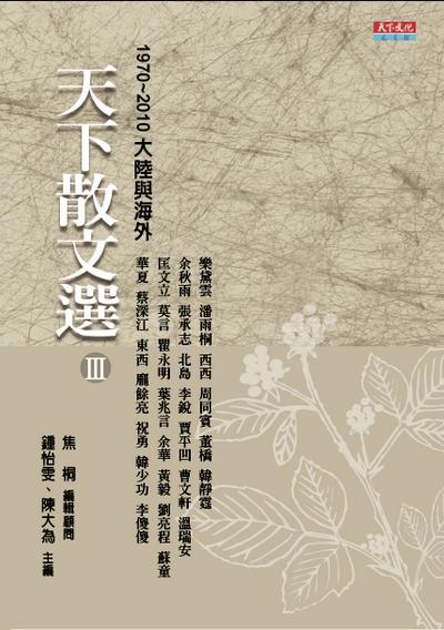 天下散文選Ⅲ:1970~2010大陸及海外(改版)