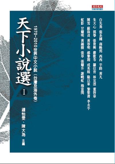 天下小說選Ⅰ─1970~2010世界中文小說(台灣及海外卷)