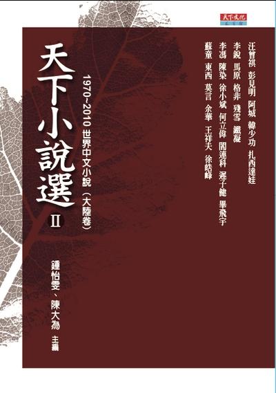 天下小說選Ⅱ-1970~2010世界中文小說(大陸卷)