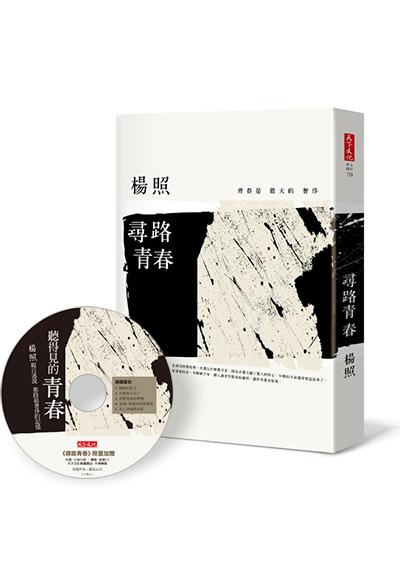 尋路青春【親筆簽名+有聲CD版】