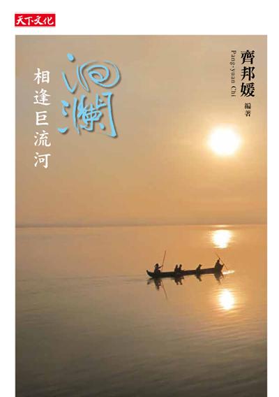 洄瀾—相逢巨流河
