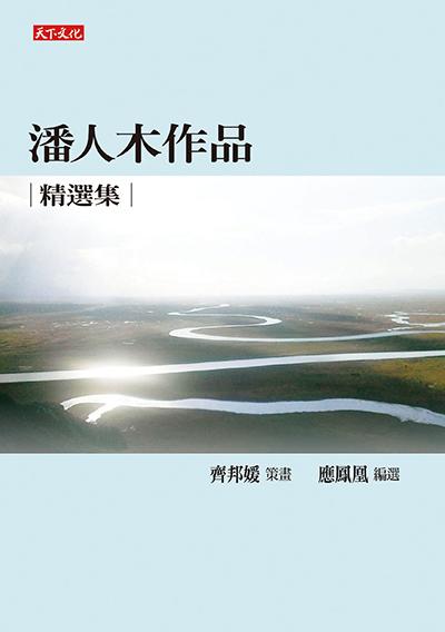 潘人木作品精選集