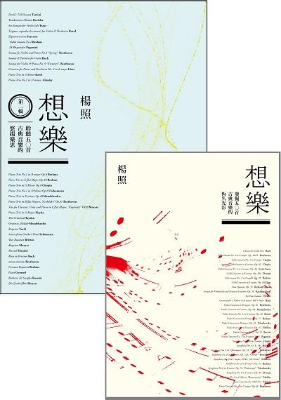 《想樂》套書 (1+2)