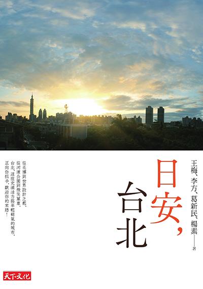 日安,台北