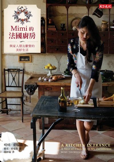 Mimi的法國廚房
