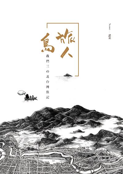 旅人島──我們三の北台灣旅記