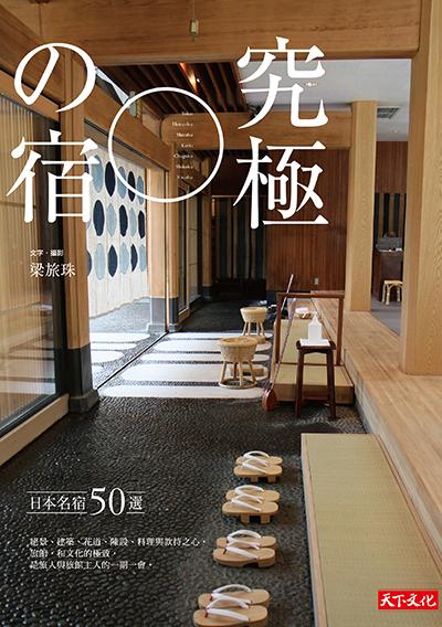 究極の宿──日本名宿50選