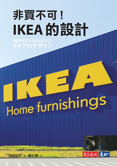 非買不可!IKEA的設...