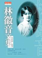 林徽音文集