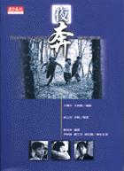 夜奔(電影劇本)
