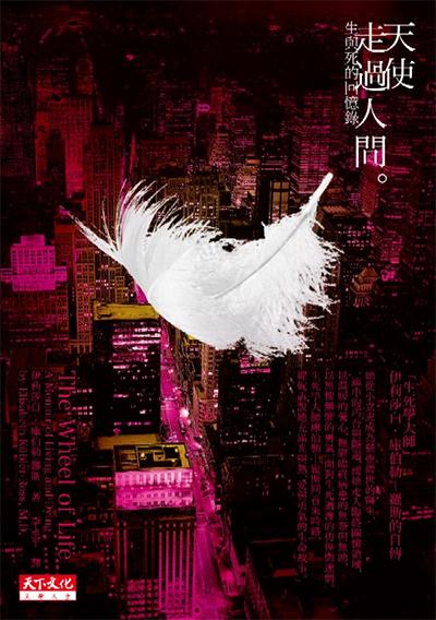 天使走過人間(改版)