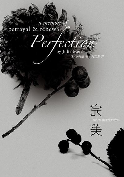 完美:一個背叛與重生的故事