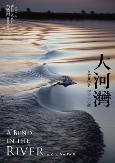 大河灣(新版)