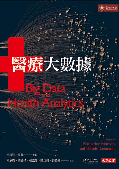 醫療大數據
