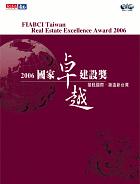 2006國家卓越建設獎