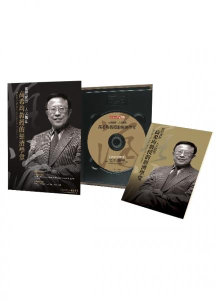 高希均教授的經濟學堂DVD+有聲書