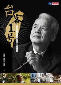台客一號─長虹建設董事長李文造傳奇