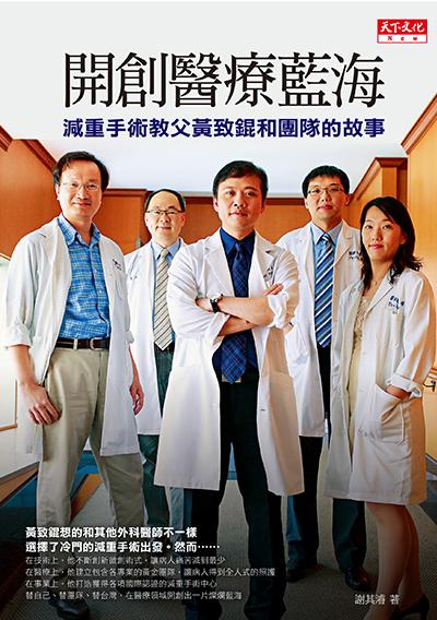 開創醫療藍海