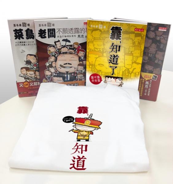 五斗米靠腰系列+限量T-Shirt套書