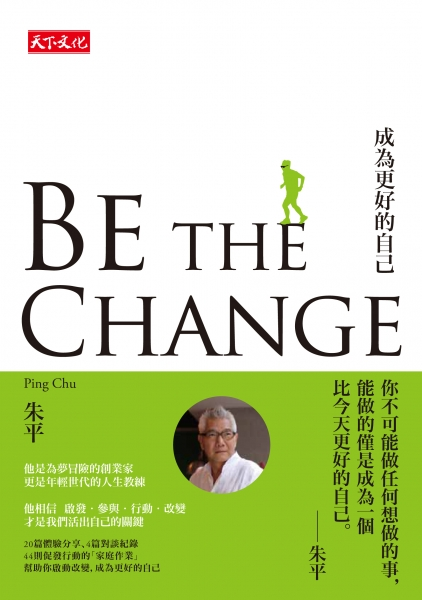 BE THE CHANGE成為更好的自己