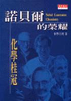 諾貝爾的榮耀–化學桂冠