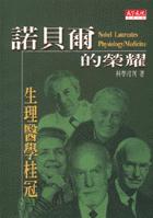 諾貝爾的榮耀–生理醫學...