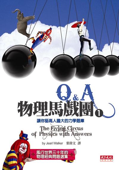 物理馬戲團1:Q&A