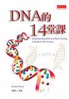 DNA的14堂課