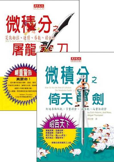 微積分倚天寶劍+屠龍寶刀(套書)