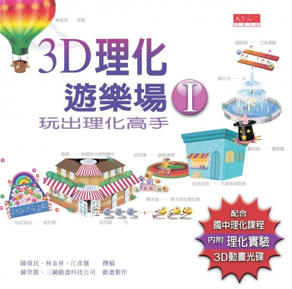 3D理化遊樂場I