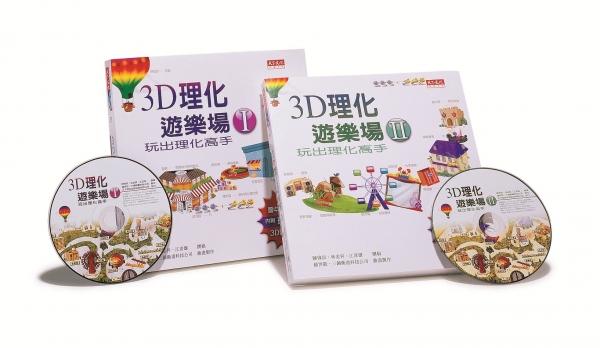 3D理化遊樂場I+II(套書)