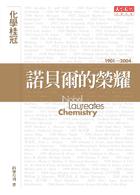 諾貝爾的榮耀-化學桂冠