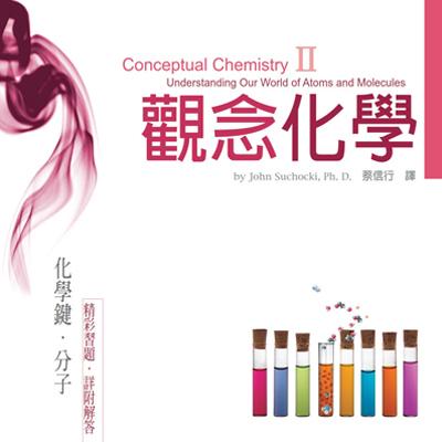 觀念化學2