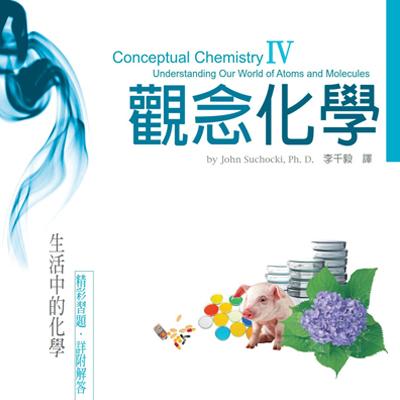 觀念化學4