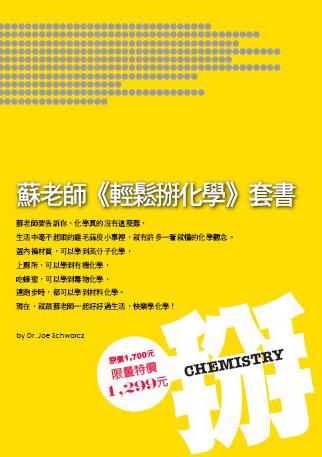 蘇老師輕鬆掰化學套書