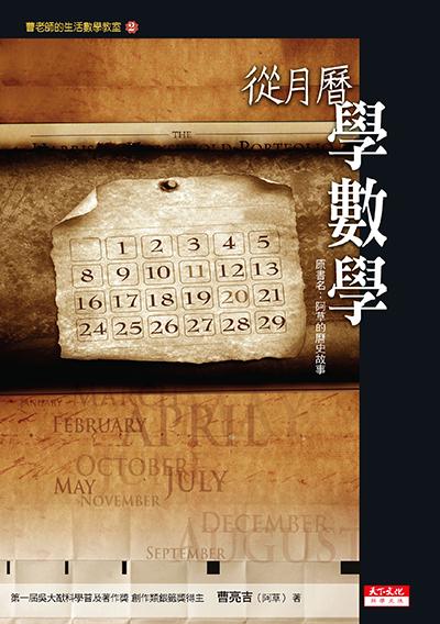 從月曆 學數學(原書名:阿草的曆史故事)