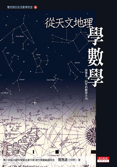 從天文地理學數學