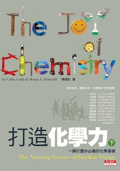打造化學力(下)