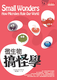 微生物搞怪學