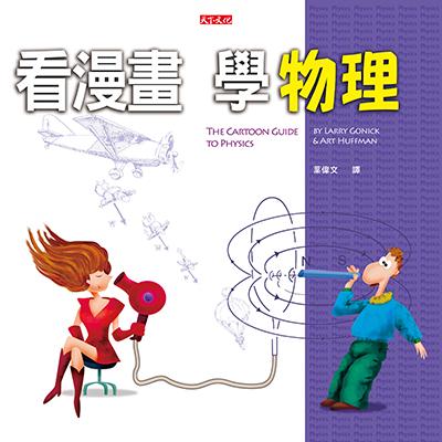 看漫畫,學物理(改版)