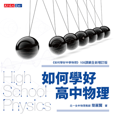 如何學好高中物理