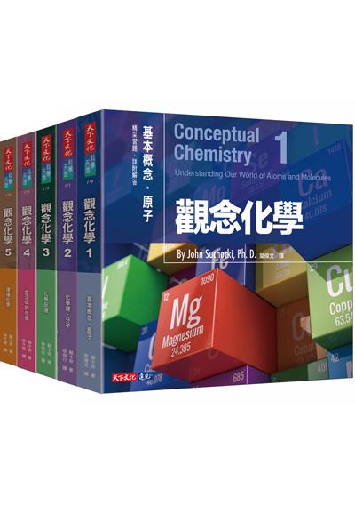 《觀念化學》套書1-5