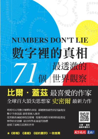 數字裡的真相:71個最透澈的世界觀察